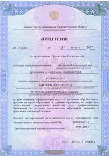 Лицензия АНО ЦПВ СМИЛОДОН