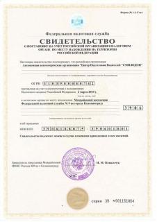 Свидетельство о постановки на учет в налоговом органе
